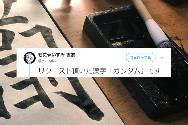 """創作漢字""""ガンダム""""を清書してほしい!というリクエストに応えた書道家の作品に反響「ガンダムの顔に見えてきた」"""