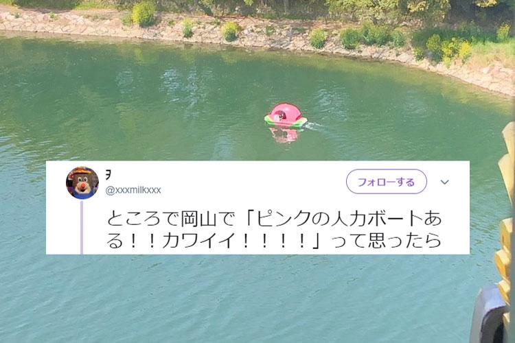 """「どんぶらこ、どんぶらこ…」昔ばなし""""桃太郎""""ゆかりの地・岡山県の人力ボートがなんと!?"""