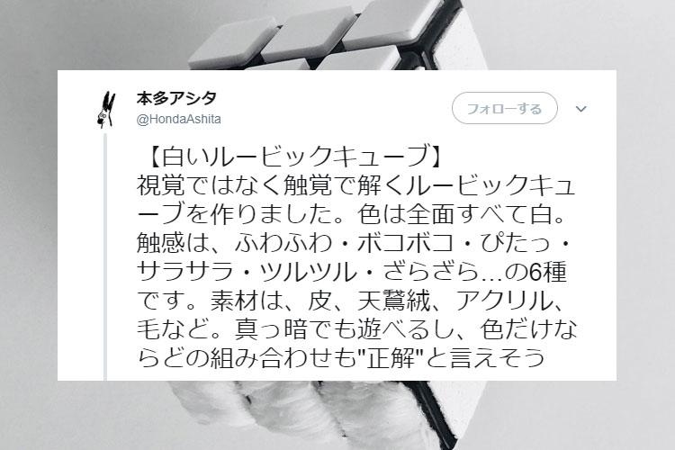 """""""触覚""""を駆使する新感覚の立体パズル!『白いルービックキューブ』が話題!商品化も視野に"""