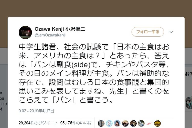 """小沢健二さんがTwitterを開設!「中学生諸君」に向けたツイートが""""オザケンらしすぎる""""と話題に"""