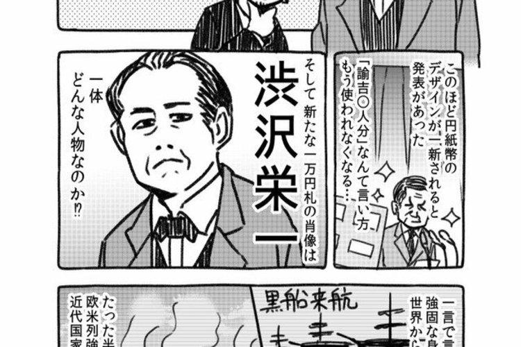 たった4ページで分かる!新1万円札の顔になる『渋沢栄一』の偉業を描いた漫画