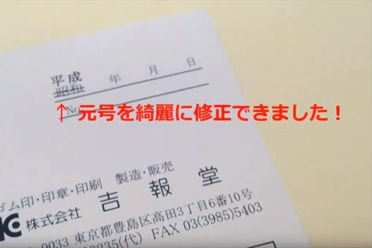平成から「令和」への訂正印が超便利!スタンプ『元号訂正用ジョインティ』は書き換え位置を調節可能