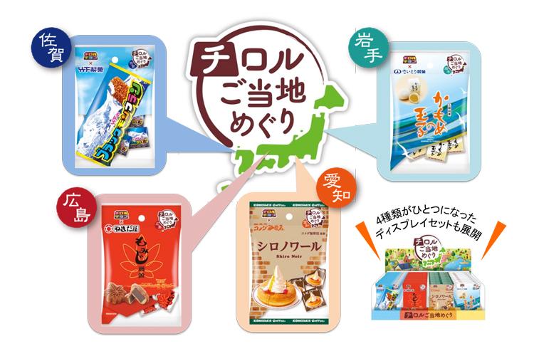 有名ブランド4社とコラボ!チロルチョコの新商品「チロルご当地めぐり」が好評発売中!