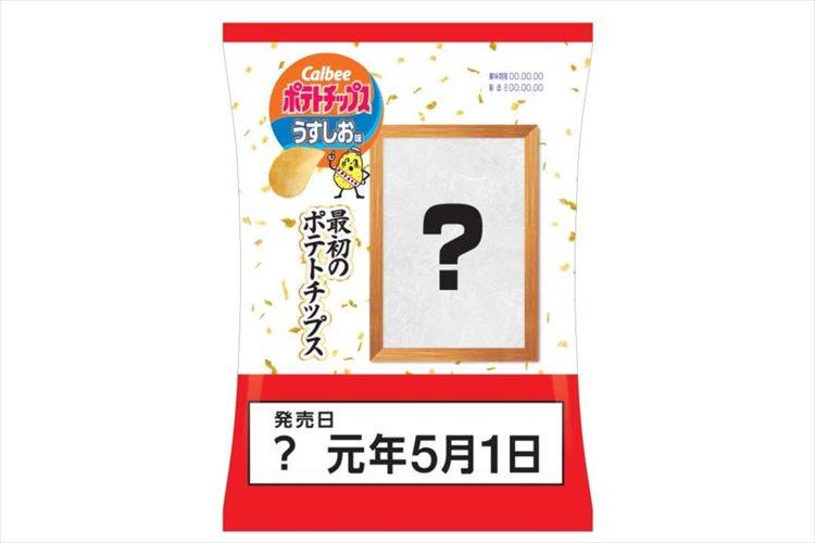 「令和」改元記念!『新元号最初のポテトチップス うすしお味』5月1日から全国のローソンで発売!