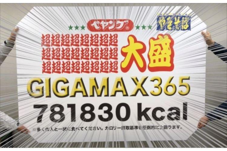 エイプリルフールのはずが…総重量160kg・781830kcalの『ペヤングソースやきそば超∞超大盛GIGAMAX365』が本当に登場