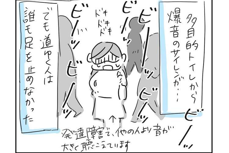 【実録漫画】多目的トイレから爆音のサイレンが…こんな時あなたはどうする?