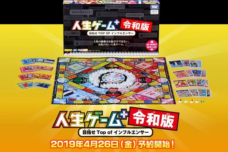 時代だな…!6月発売の『人生ゲーム+令和版』はお金ではなくフォロワーを集める!?