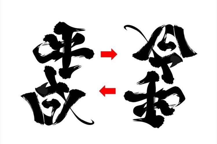 """""""平成""""を逆さにすると""""令和""""に!『アンビグラム』デザインに反響「すべては繋がっているのですね」"""