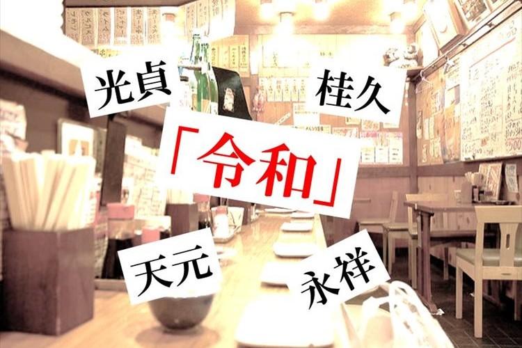 居酒屋チェーン店が行った新元号を予想するキャンペーンで「令和」を的中させた人がいたことが判明!