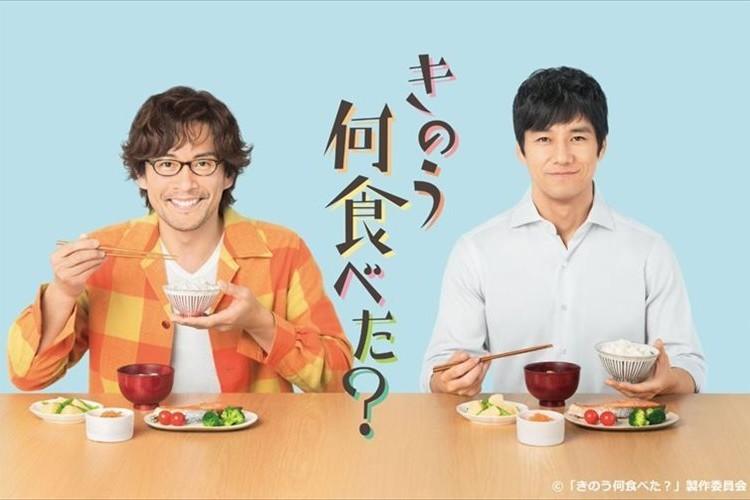 「あーホント楽しみ!」「待ちきれない」本日放送開始のドラマ24『きのう何食べた?』にネットも興奮!