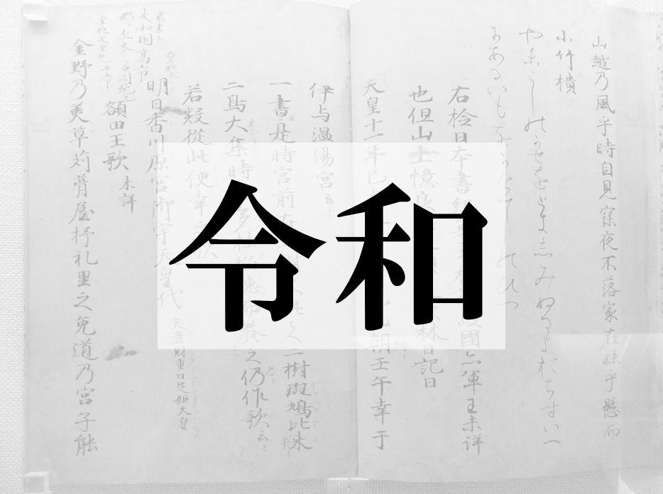 新元号は『令和(れいわ)』に決定!様々な声が集まるも「すごく良い」「昭和みたいで好き」など概ね好評