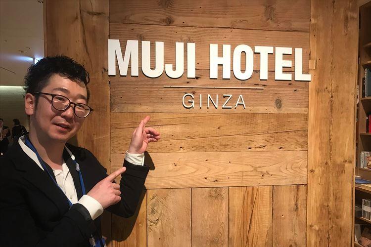 【ミュージシャンが潜入取材!】日本初となる無印良品のホテル「MUJI HOTEL GINZA」に行ってみた