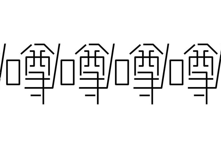 『噂』の漢字をひっくり返して読んでみると…思いがけないメッセージが出現し驚きの声多数!