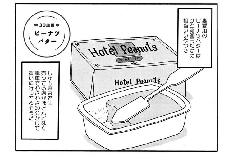"""夫婦愛にほっこり!「""""希少かつお高いピーナツバター""""が地元で安く買えるまで」を描いた漫画が話題に"""