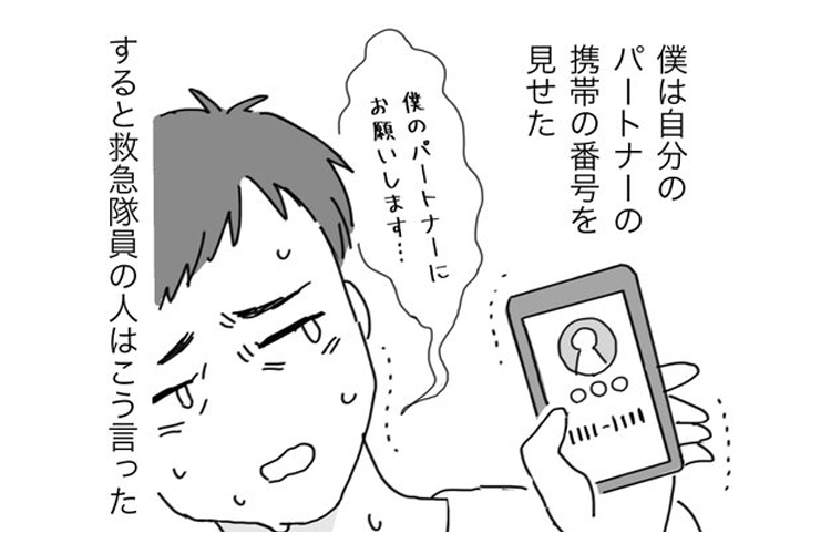 「今の日本を生きるひとりのゲイが伝えたいこと」救急車を呼んだときの体験談に反響の声