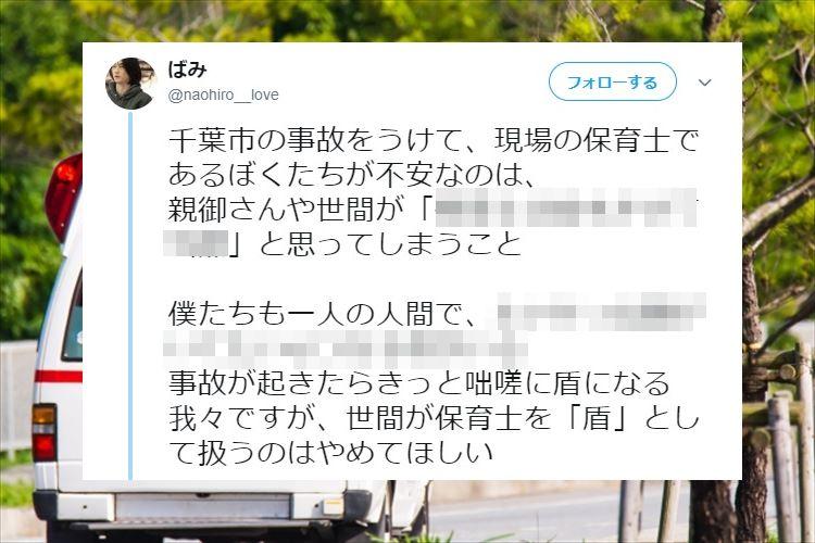 命の重さは平等であってほしい。千葉県市原市での事故を受けて忘れてはならない大切なこと