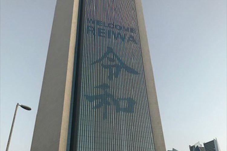 アラブ首長国連邦でもお祝い!高さ300mを超える国営石油会社の本社ビルが「令和」をライトアップ