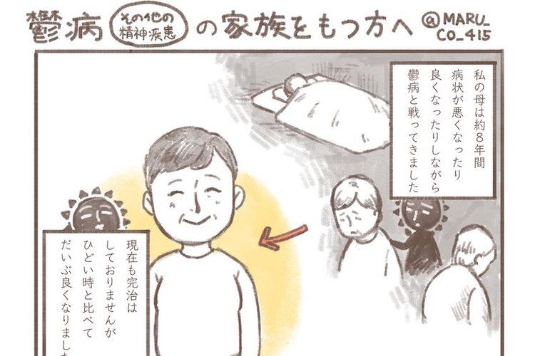 家族だけの介護は3ヶ月が限界…うつ病の母親を介護していたときの体験を描いた漫画が話題に