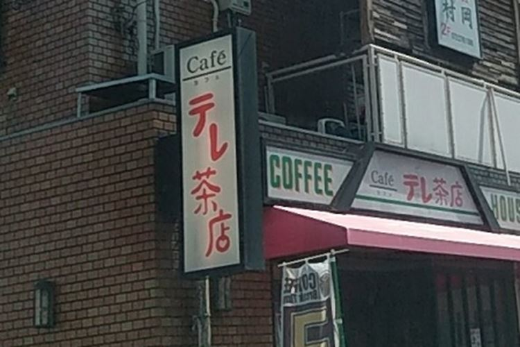 """なんて読むのか一瞬考える…""""時の流れに身を任せそう""""な喫茶店のネーミングが話題に!"""