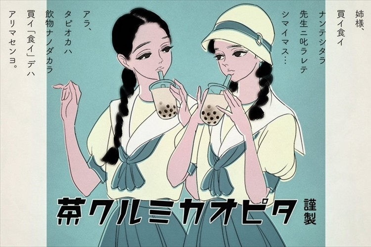 タピオカの広告を昭和初期に作ったらこんな感じになる!?細部の表現も秀逸!