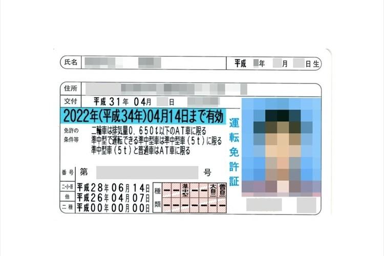 """住民票に合わせ、11月以降は""""運転免許証も旧姓を記載""""できるようになる…反応はさまざま"""
