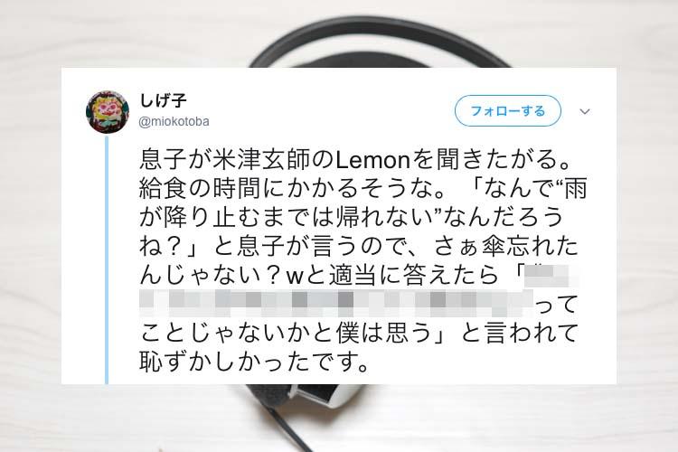 米津玄師のLemonを聴いた息子の大人っぽい感想にびっくり!小学2年生の意見とは思えない!