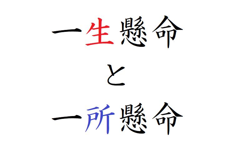 『一生懸命』と『一所懸命』の意味は同じ?2つの違いを解説!