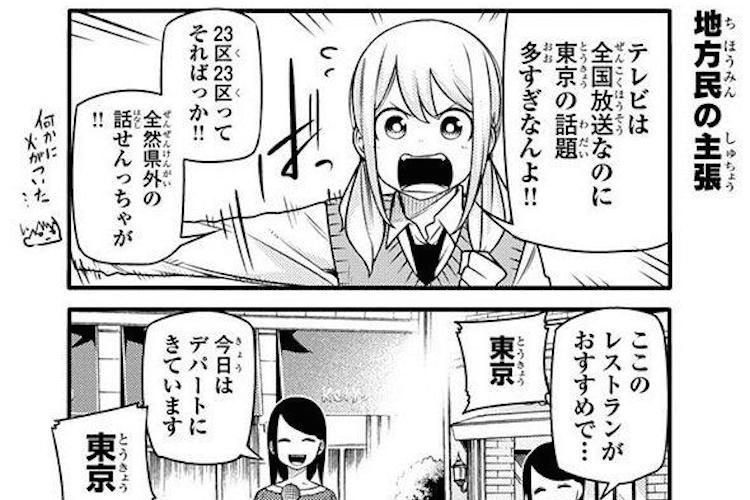 """東京TVか!「全国放送」と銘打ちながら""""東京の話題""""がめちゃくちゃに多いテレビ番組に物申す!"""