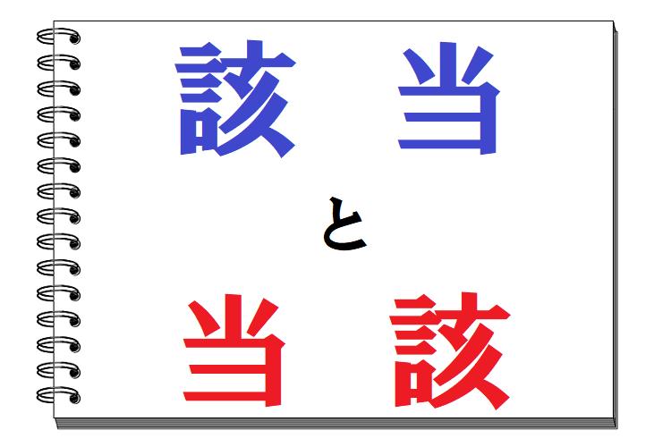 「該当」「当該」の意味の違い、あなたは説明できますか?日本語って難しい!