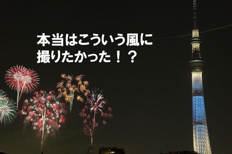 「花火撮るの下手くそすぎて…」まるで東京スカイツリーが爆破されたような隅田川花火大会の写真に反響