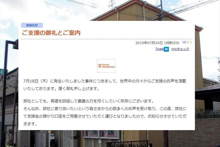 京都アニメーションが支援金の専用口座を開設…犠牲になった社員や負傷者、遺族らの支援、会社再建に