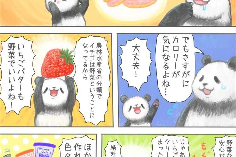 """「いちごバターも野菜でいいよね!」悪いことも言いながら紹介する""""悪パンダ""""のレシピ漫画が面白い"""