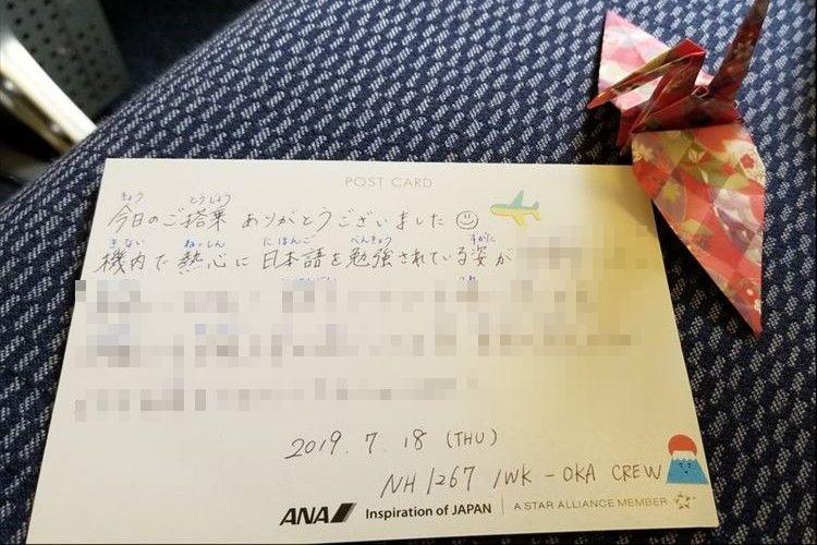 ANAの機内で日本語を勉強していたら、客室乗務員から手紙が…。その内容に海外で称賛の声!