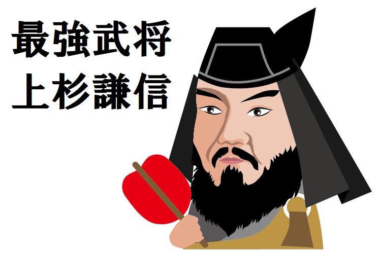 日本最強の戦国武将は上杉謙信!?軍神と呼ばれた上杉謙信の強さを紹介!!