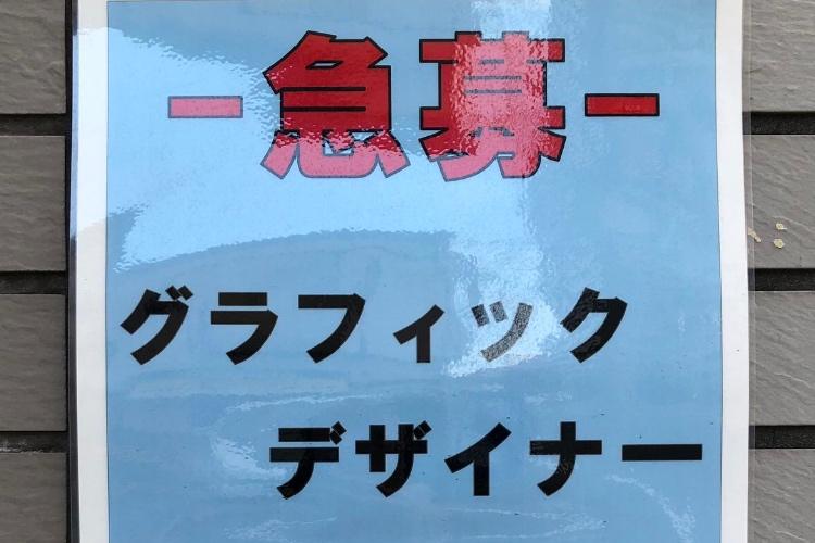 「説得力がある。」街で見かけたグラフィックデザイナーの求人広告が話題に