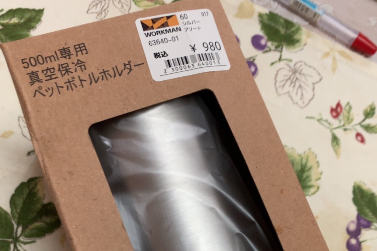こういうの欲しかった!ワークマンで見つけた「真空保冷ペットボトルホルダー」が素晴らしい!