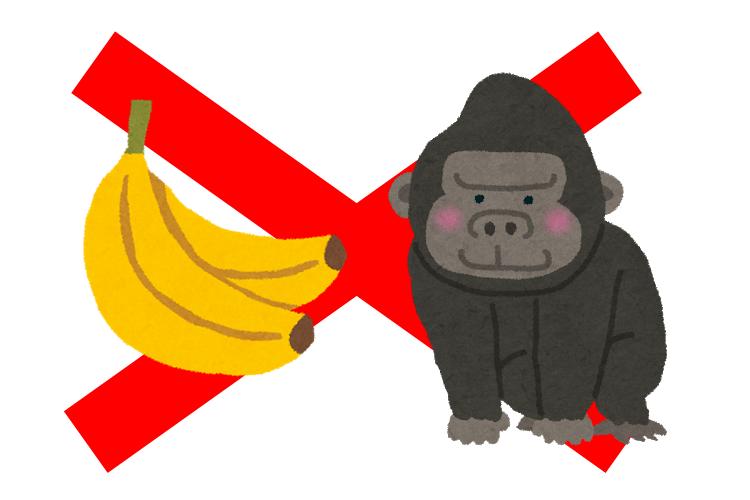 【衝撃の事実】野生のゴリラはバナナを食べない!というかバナナがない!