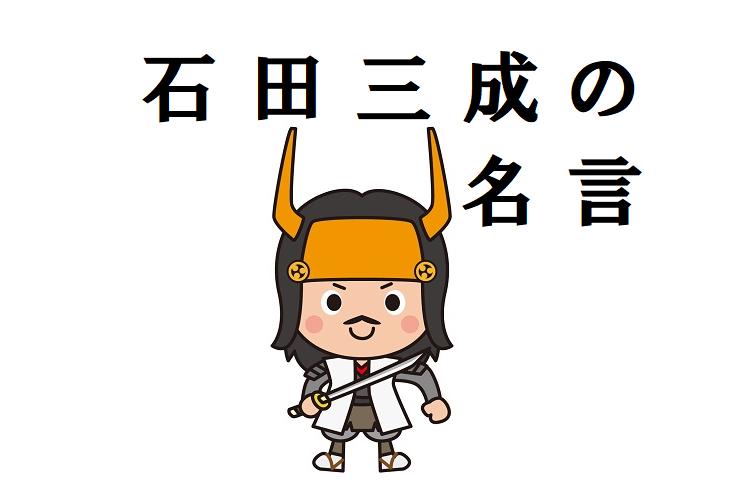 主君に気配りするのを忘れない。日本屈指の忠臣・石田三成の名言