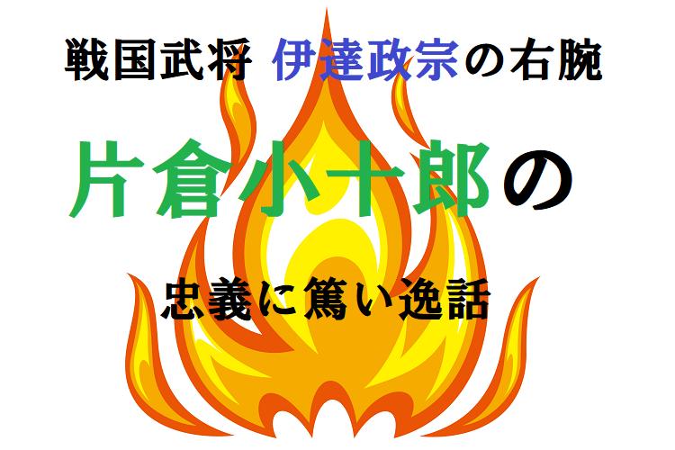 戦国武将・伊達政宗の軍師、片倉小十郎の忠義に篤い逸話を紹介!!