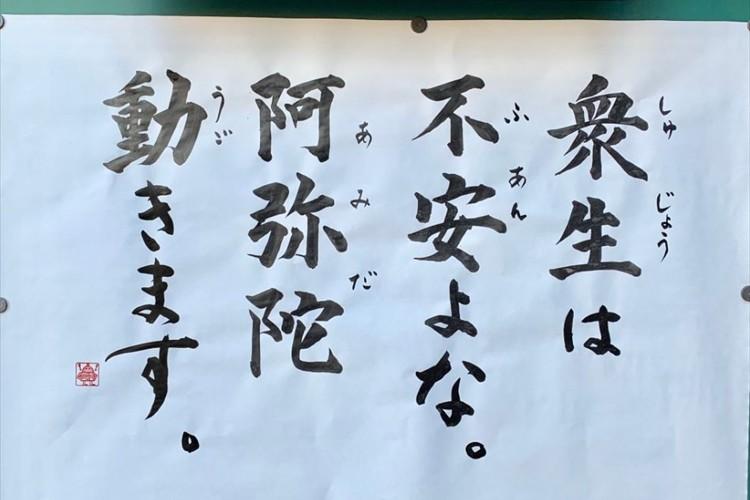 松本人志の発言をモチーフとした、とあるお寺の格言に反響「本当に頼もしいかぎり」