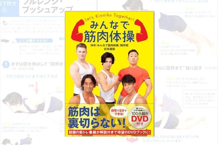 NHK「みんなで筋肉体操」初のDVD付BOOKが発売!オンエアには無いお手本動画も収録!