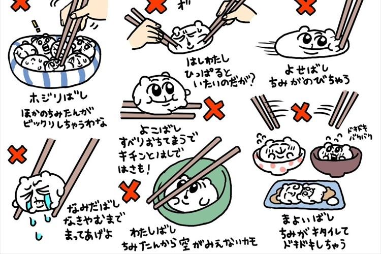 可愛いイラストで教えるお箸のマナーに反響「子どもたちがすぐに覚えられそう!」