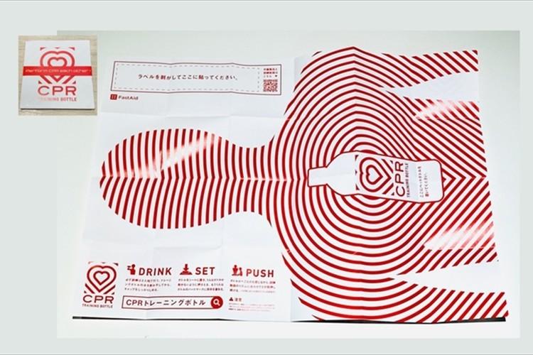 国内最安の心肺蘇生法訓練キット「CPRトレーニングボトル 訓練シート」の一般販売が開始!