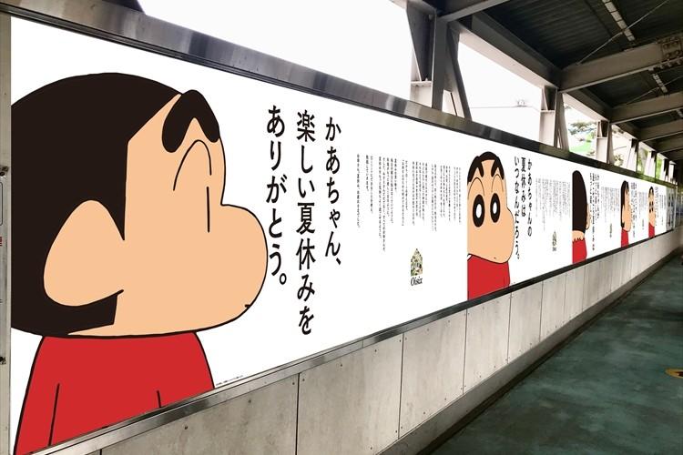 春日部駅に掲出されたクレヨンしんちゃんの広告が「泣ける」と話題に!