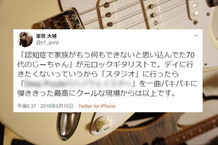 何もできないと思われていた70代の認知症のおじいちゃん、音楽スタジオでギターを渡したら・・