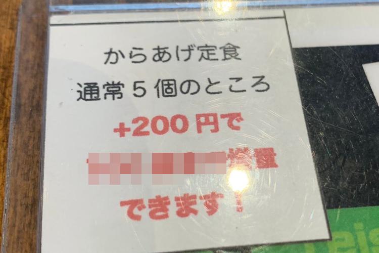 からあげ定食に200円プラスすると・・・心配になるレベルの増量サービスが話題!