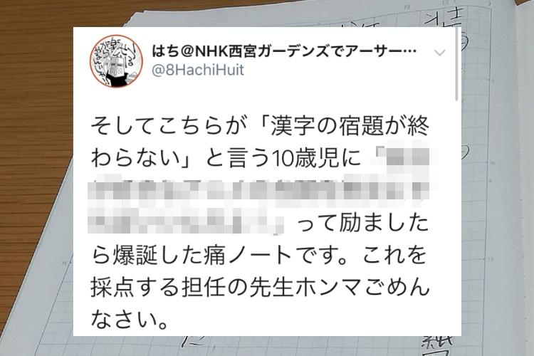 発想が最高!「漢字の宿題が終わらない」という10歳児をある解決法で励ました結果・・・