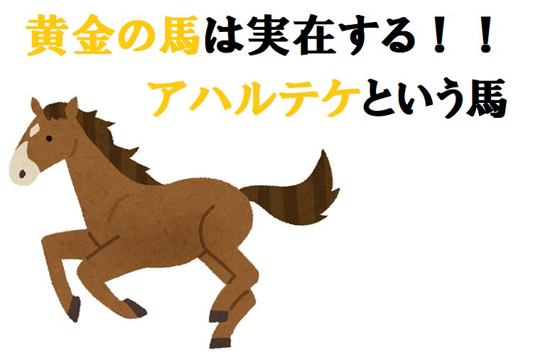 黄金の馬!?「アハルテケ」という世界一美しい馬とは