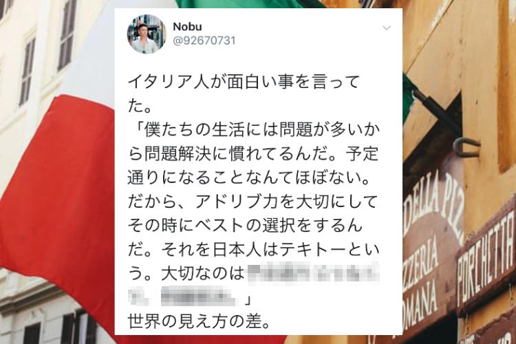 それを日本人は「テキトー」と言うけど・・・イタリア人の面白い考え方に反響!