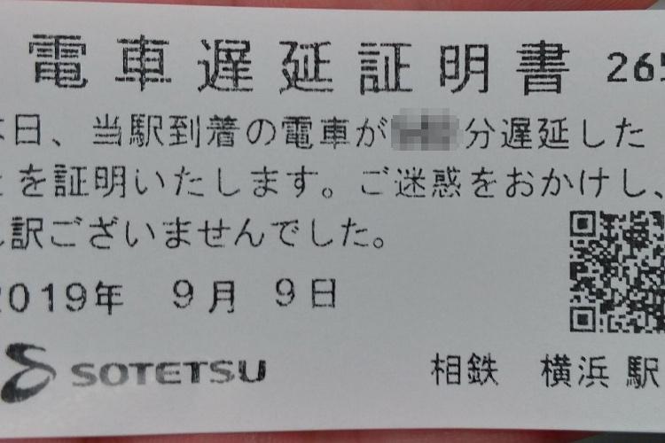 【台風15号の影響】相鉄線の横浜駅で発行された遅延証明書がすごいことに・・・